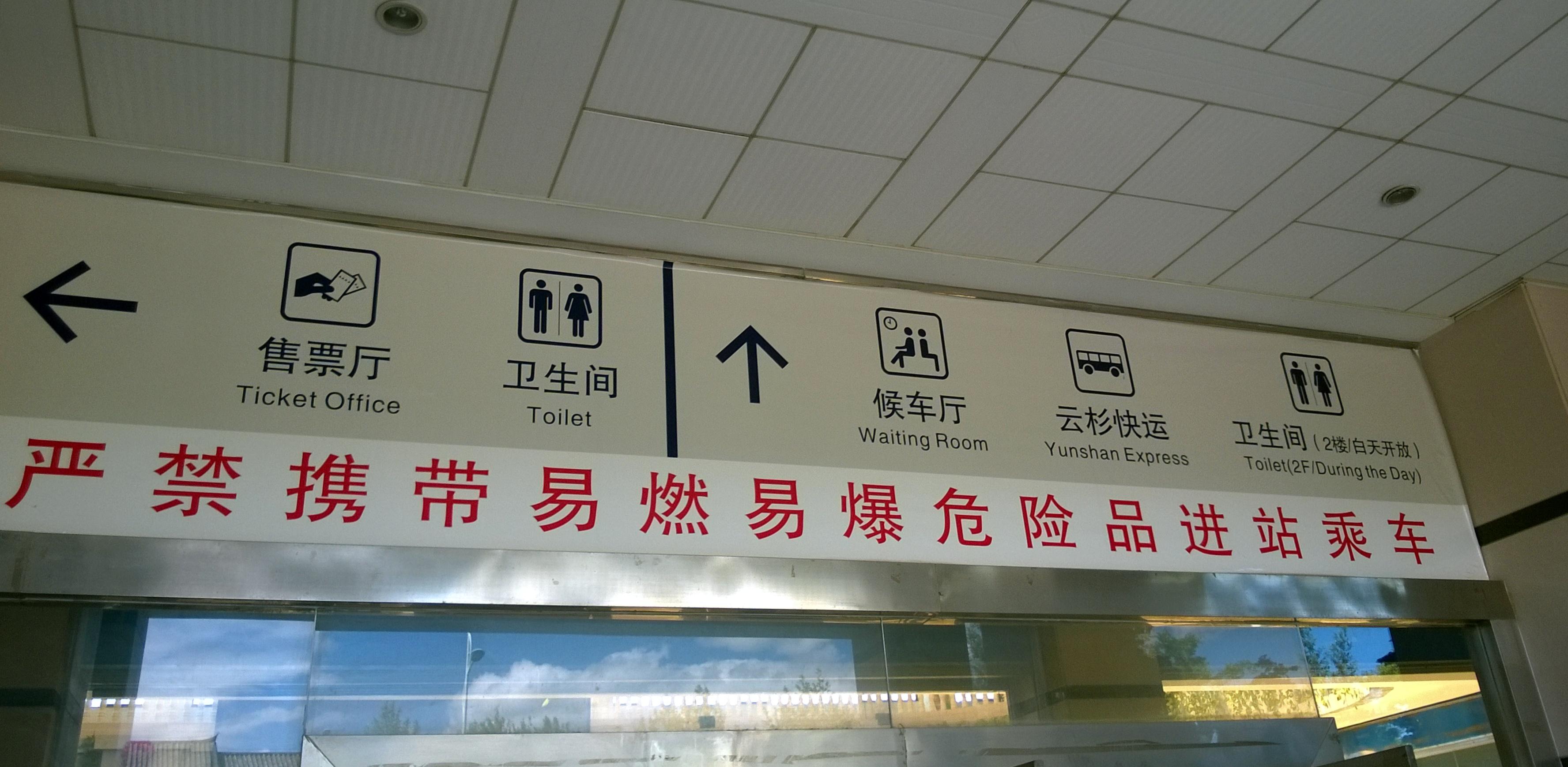 lijiang bus station english